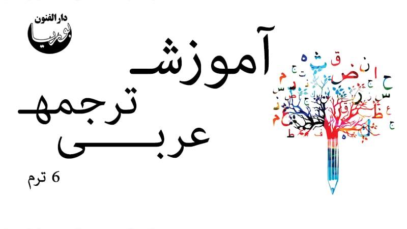 آموزش ترجمه عربی آنلاین (بخش2)