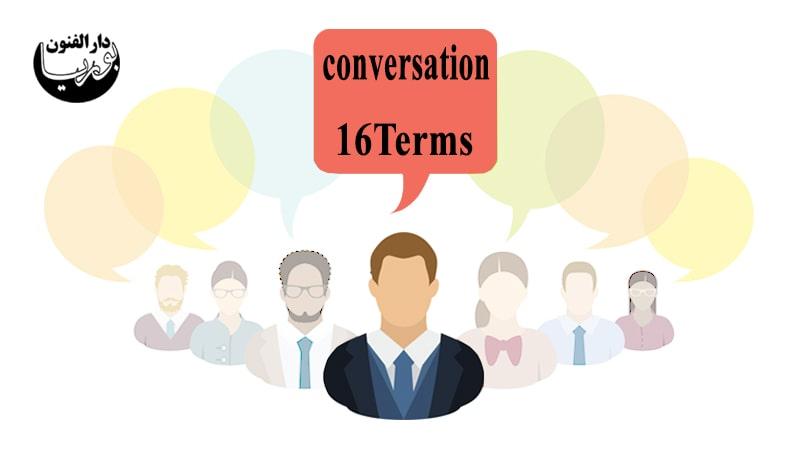 آموزش مکالمه انگلیسی آنلاین بر پایه یادگیری لغت (ویژه طلاب و خانواده های طلاب)