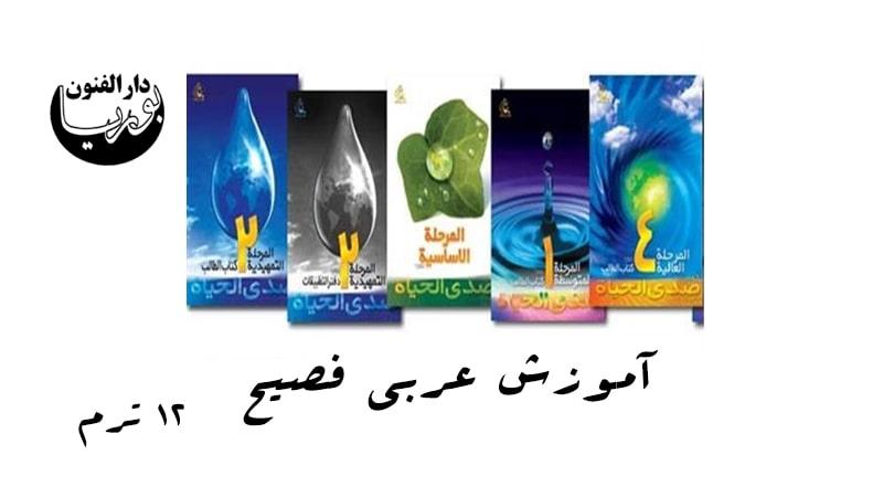 مکالمه عربی فصیح آنلاین