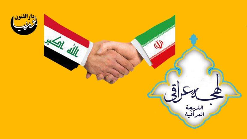 آموزش لهجه عراقی آنلاین
