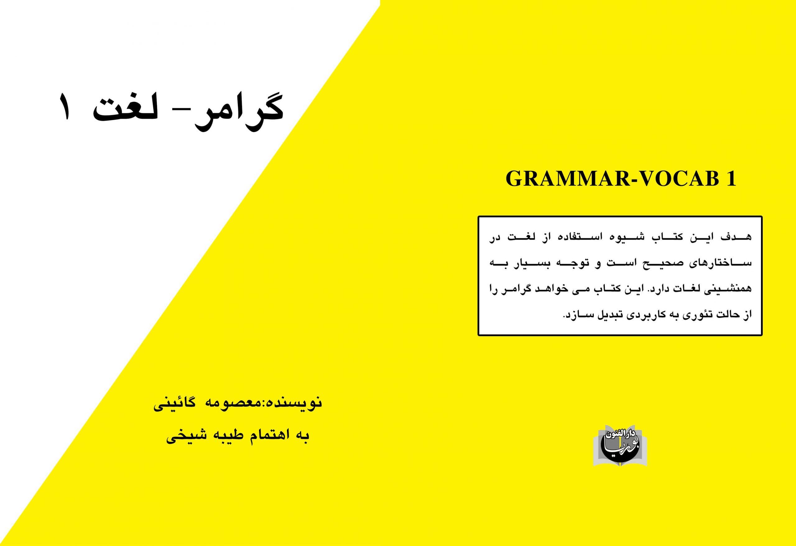 آموزش گرامر بر پایه لغت (جلد1)