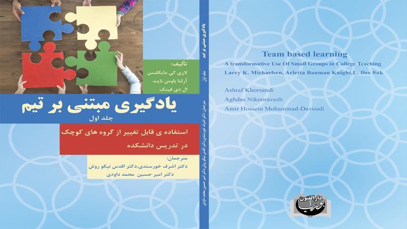 یادگیری مبتنی بر تیم (جلد اول)