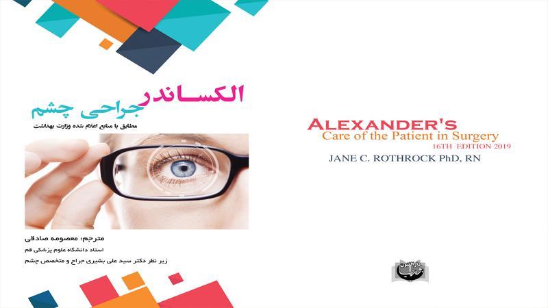 الکساندر جراحی چشم