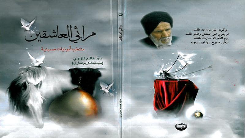 کتاب اشعار عربی