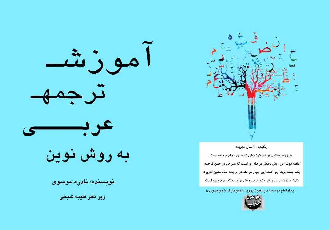 آموزش ترجمه عربی (روش ثبت شده پارک علم و فناوری)