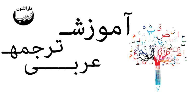 آموزش ترجمه عربی آنلاین (بخش 1)