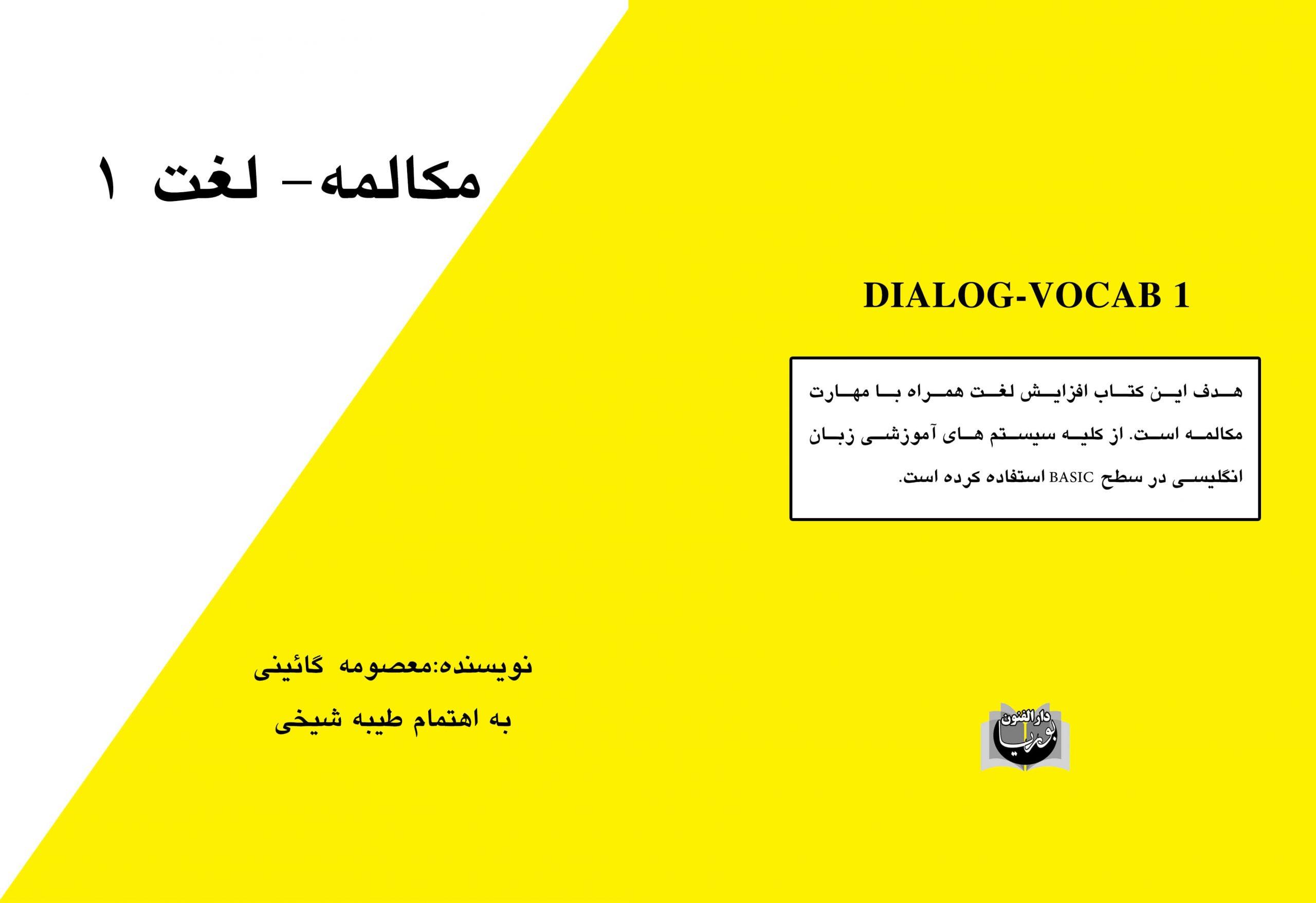 آموزش مکالمه بر پایه لغت (جلد1)