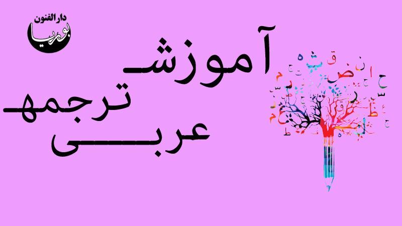 آموزش ترجمه عربی آنلاین (بخش ۲)