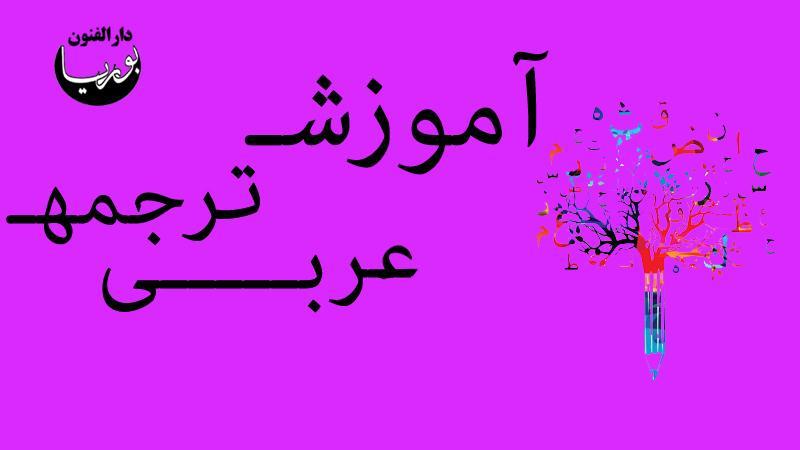 آموزش ترجمه عربی آنلاین (بخش3)